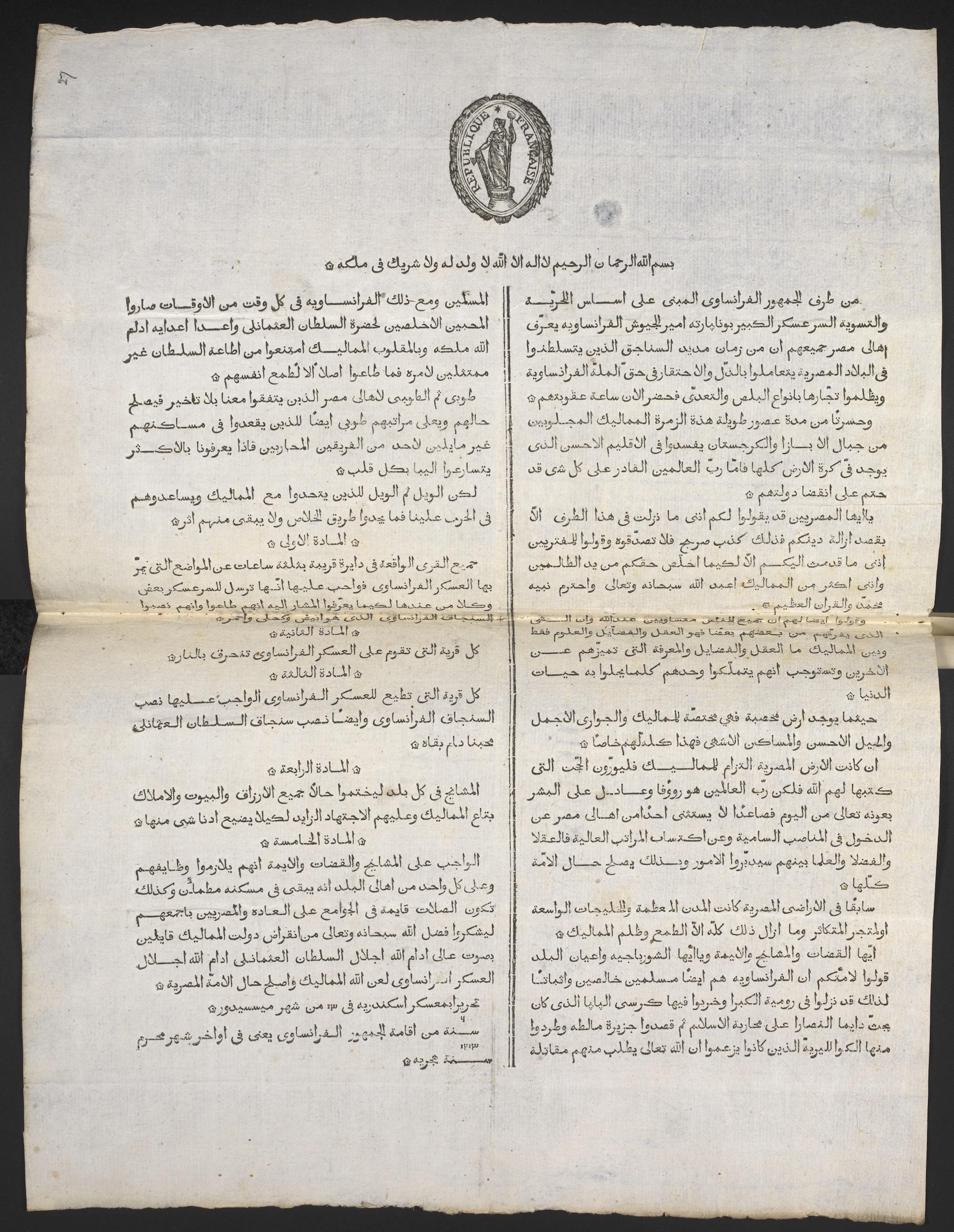 Arabic Proclamation Object Resized.jpg